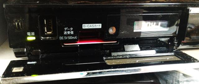 ブルーレイレコーダーの中に入っているB-CASカード