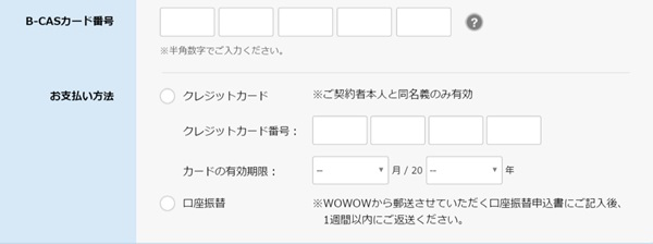 WOWOW申し込みの個人上々入力画面。B-CASカードの番号とクレジットカードの番号入力欄
