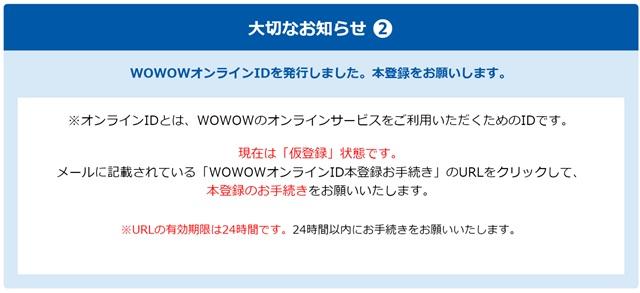 WOWOWからの大切なお知らせ、この時点ではまだ仮登録状態。URLの期限は24時間