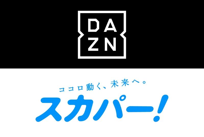 DAZN(上)とスカパー(下)のロゴ