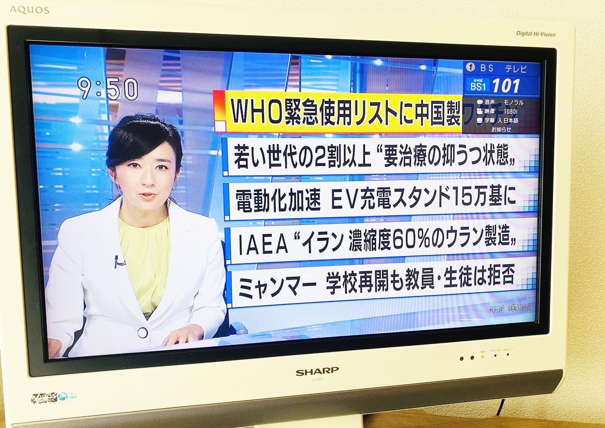 テレビに映るBSニュース