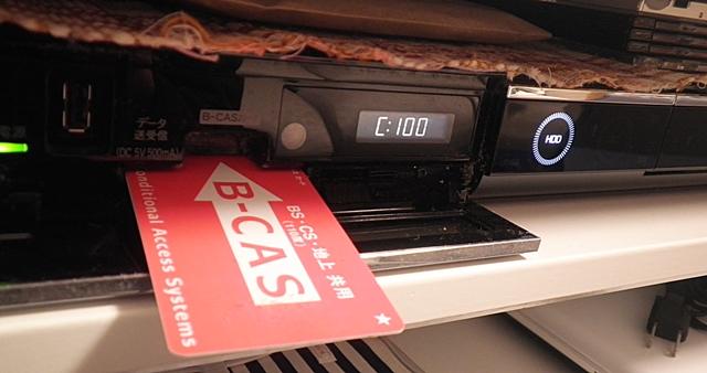 ブルーレイレコーダーから取り出したB-CASカード