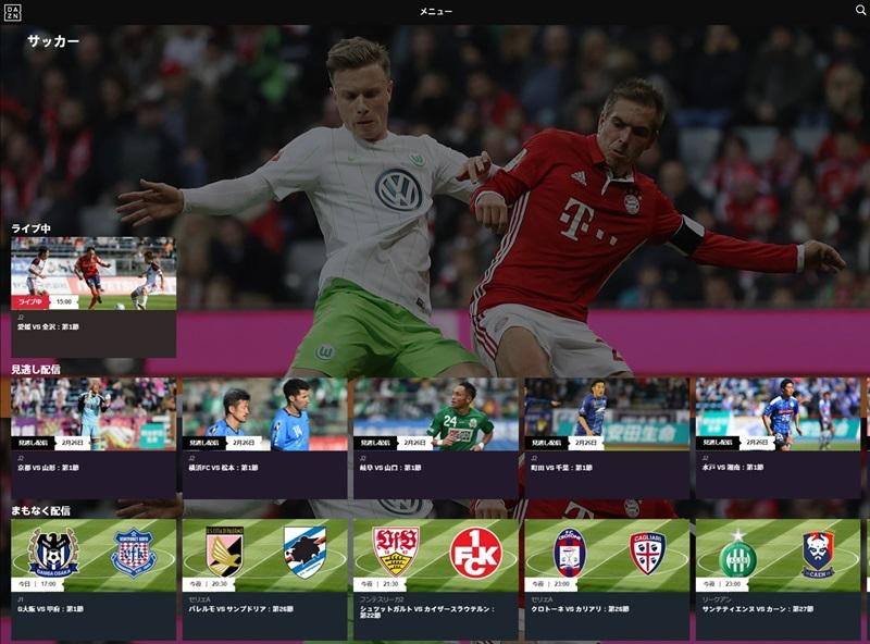DAZNのサッカーコンテンツの画面のスクリーンショット