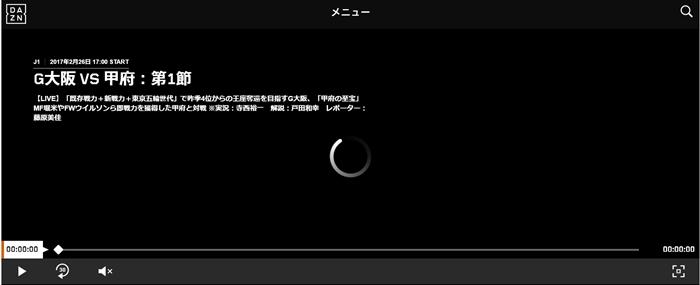 DAZNでJリーグのG大阪と甲府の試合でライブ配信がされずにリロードされ続ける画面のスクリーンショット