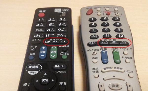 テレビ、ブルーレイレコーダーのリモコンにあるBSボタンを赤枠で囲んだ画像