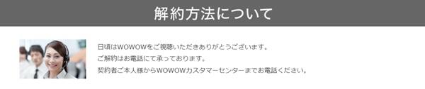 WOWOW公式サイトの解約案内ページのキャプチャ