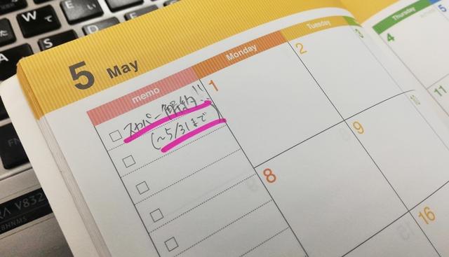 手帳の5月のページに「スカパー解約!!(~5・31まで)」とメモしている様子