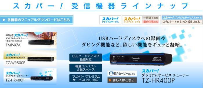 スカパープレミアムサービスチューナー内臓のチューナー(TZ-HR400P)紹介のページのスクリーンショット