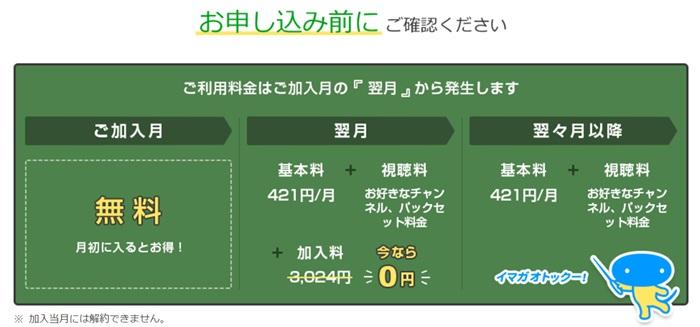 スカパーの月額料金を加入月、翌月、翌々月にわけて説明している画像