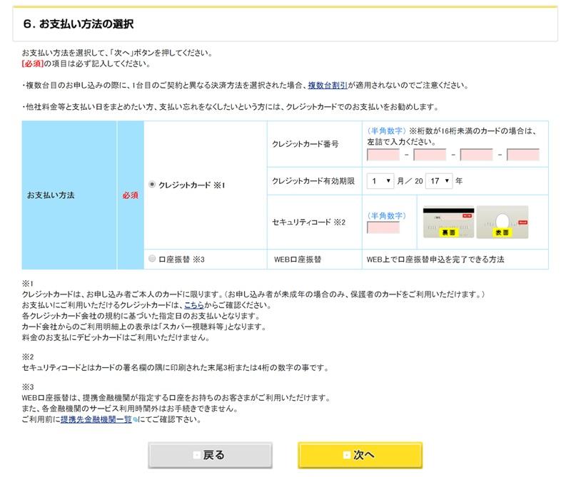 スカパーの申込手続きでお支払い方法の選択画面でクレジットカード番号か口座振替のための口座番号を入力する画面
