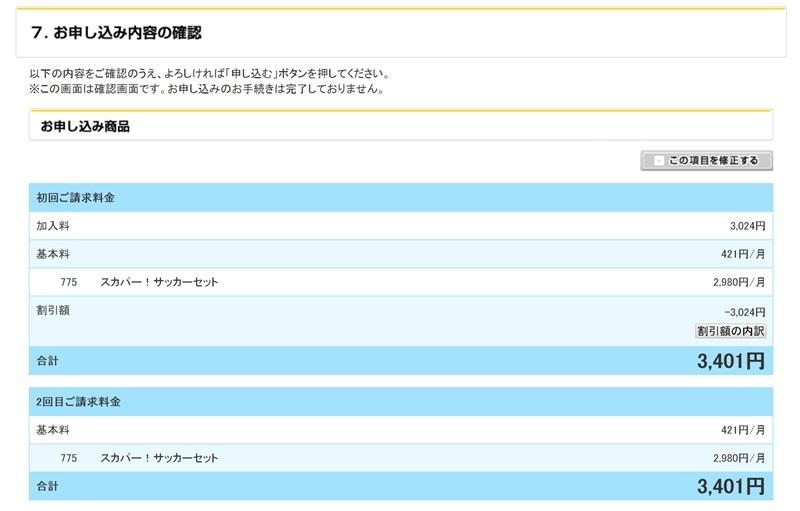 スカパーの申込内容の最終確認画面のスクリーンショット。画面ではスカパーサッカーセットの最終確認画面