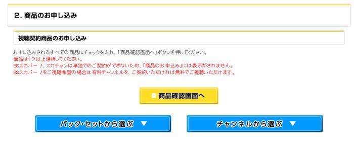 スカパーの申込手続きで申し込むパック、セットを選択する画面のスクリーンショット