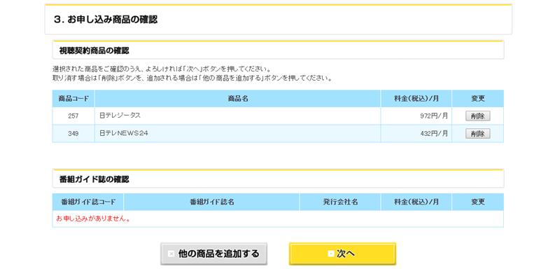 スカパーの申込内容の確認画面のスクリーンショット(画面は日テレジータスと日テレNews24の例)