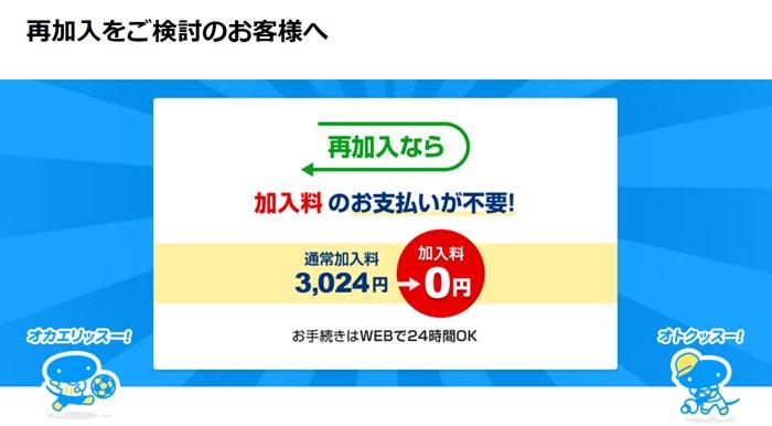 スカパーの再加入割引について。加入料が0円になる