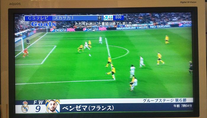 スカパーのサッカー専門チャンネル「スカサカ」がテレビに映っている様子