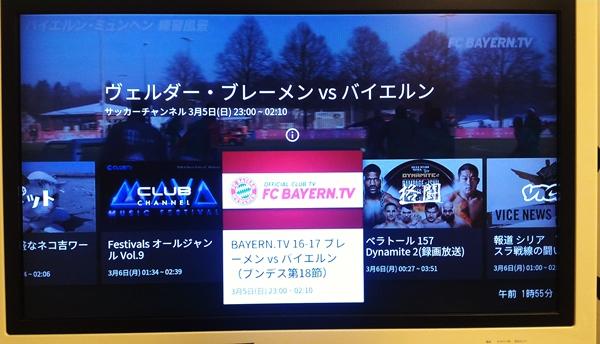 Anazon Fire TV stickでAbemaTVでバイエルンTVのバイエルン対ブレーメンの番組をテレビに移している様子