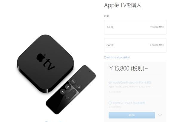 AppStoreでのAppleTVの販売画面のスクリーンショット