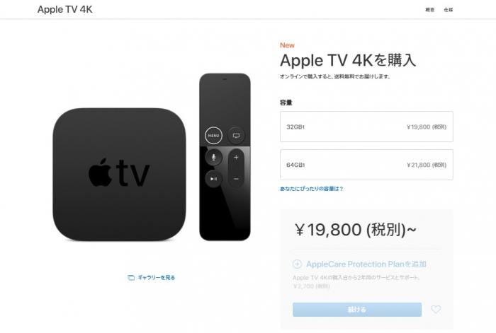 AppStoreで販売されているAppleTV4k