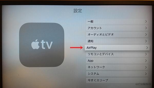 AppleTVのAirPlayの設定画面を映したテレビ画面