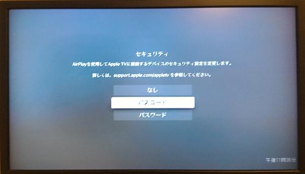 AppleTVのAirPlay設定画面でセキュリティの「なし」、「パスコード」、「パスワード」を選ぶ画面