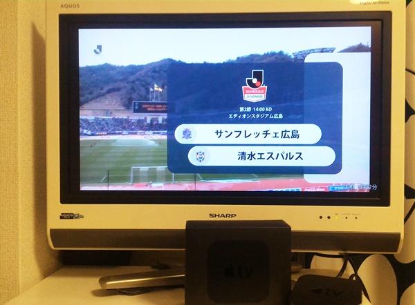 AppleTVでDAZNのサッカーJリーグJ1、サンフレッチェ広島対清水エスパルスの映像をテレビに移した画像