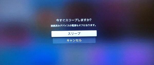 AppleTVでスリープを選択する画面