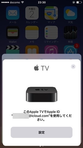 AppleTVの設定を行うときのiPhoneのスクリーンショット