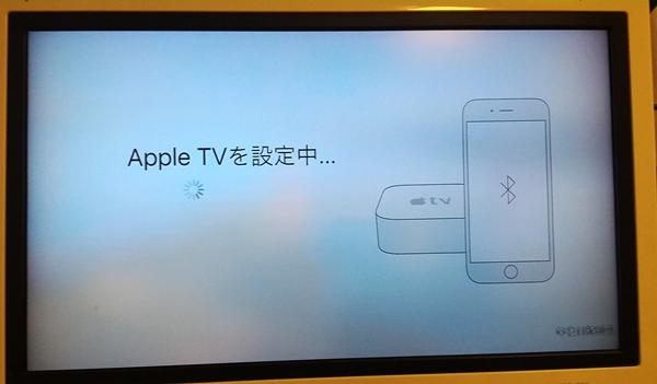 「AppleTVを設定中…」と表示されたテレビ画面
