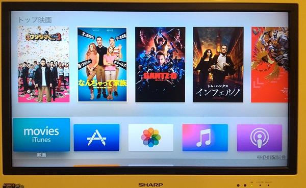 AppleTVのホーム画面が映っているテレビ画面