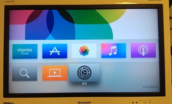 AppleTVのホーム画面ににある「選択」を選んでいる状態のテレビ画面
