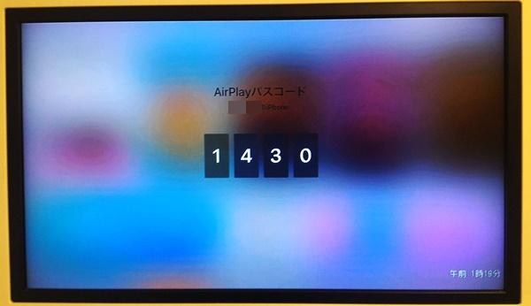 AppleTVでAirPlay(ミラーリング)設定をしたときにテレビ画面に表示されるパスコード