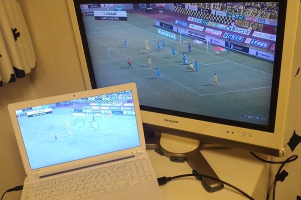 HDMIケーブルでパソコンからテレビに出力してDAZNを視聴する様子