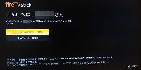 AmazonFireTVstickでの初期設定が終わり、注文車の名前が表示されてアカウントを選択する画面がテレビに映っている画像