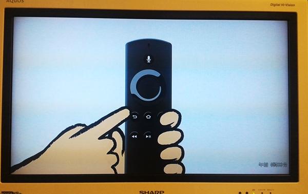 AmazonFireTVstickで流れる初期説明映像でリモコンについて説明している様子