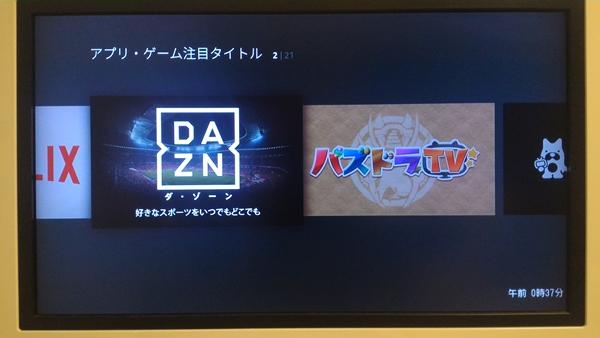 AmazonFireTVstickでアプリ一覧からDAZNを選ぶ画面