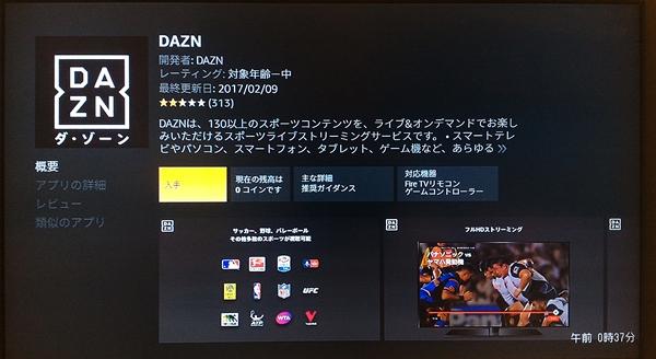 AmazonFireTVstickでDAZNアプリの詳細画面から入手ボタンを選択してインストールする様子