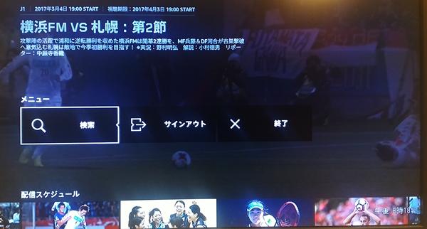 AmazonFireTVstickのリモコンを操作して「終了」メニューを表示させた画像
