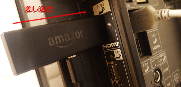 テレビの裏側にあるHDMI端子にFire TV stickを挿し込んだ画像