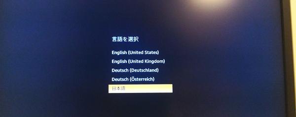 AmazonFireTVstickでの言語設定画面