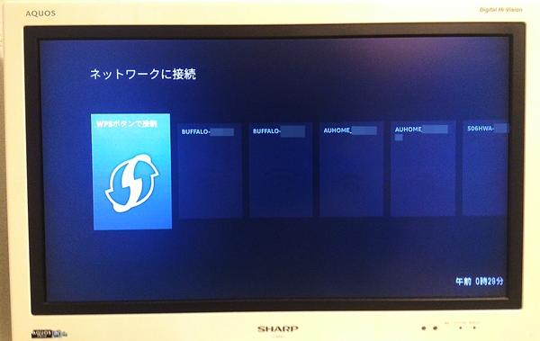 AmazonFireTVstickでのネットワーク設定画面