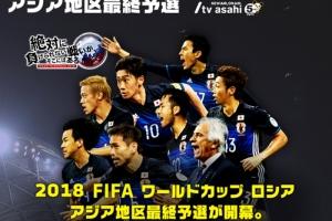 ロシアW杯アジア地区最終予選に挑む日本代表とハリルホジッチ監督