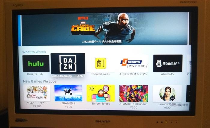 Apple TVのホーム画面からDAZNアプリをダウンロード