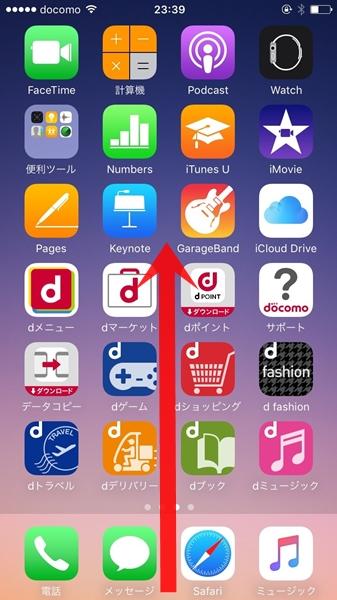 iPhone画面で下から上に矢印を入れてスワイプする様子を解説した画像