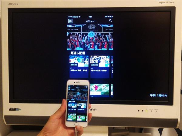 iPhone7のDAZNアプリの操作画面がHDMIケーブルで繋いだテレビにそのまま映されている様子