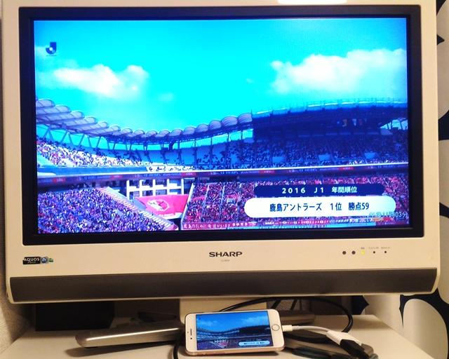 2017年Jリーグ開幕戦の鹿島-FC東京の試合前の映像そiPhone7からHDMIケーブルでテレビに出力した様子