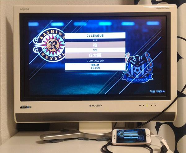 iPhone7とテレビをHDMIケーブルで繋いでDAZNのサッカーJリーグ柏レイソル対ガンバ大阪の試合を移している様子