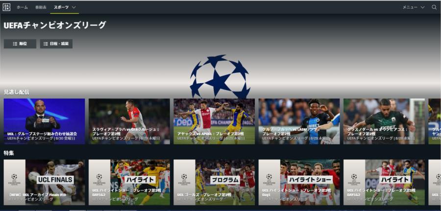 DAZNのチャンピオンズリーグコンテンツのメニュー画面(PC)