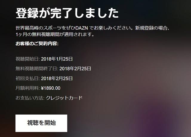 DAZNの無料体験申込みの登録完了画面
