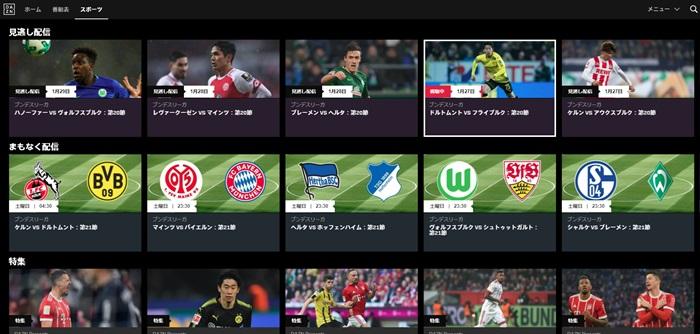 DAZNでのブンデスリーガの選択画面のスクリーンショット