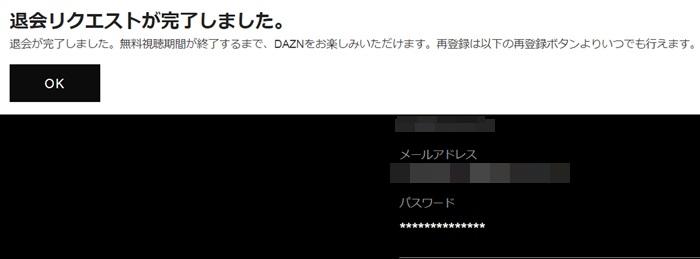 DAZNの退会手続き完了画面